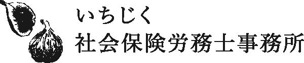 いちじく社会保険労務士事務所